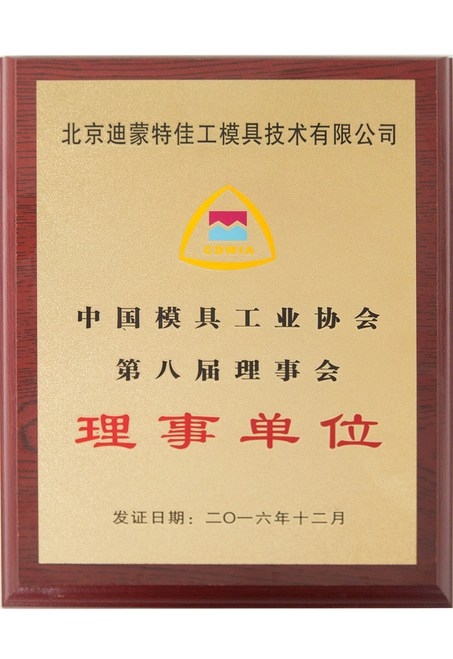 Director Unit of China Mould Industry Association
